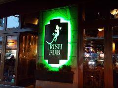 Гецко ирски паб