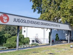 Југословенско драмско позориште
