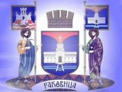 Зграда општине Раковица